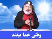 فیلم – هادی خرسندی: وقتی خدا بیفتد