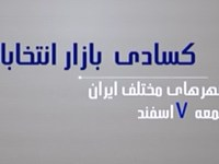 فیلم – مستندی از کسادی بازار انتخابات در شهرهای مختلف ایران – جمعه 7 اسفند