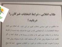 سند – اعزام طلاب از قم برای بازار گرمی در نمایش انتخاباتی؛ با تأمین تمامی  امکانات