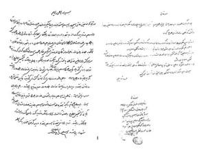 Khomeini fatwa