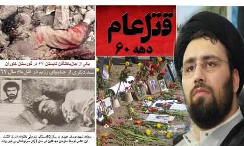 نوه خمینی ضحاک از قتل عام وحشیانه زندانیان سیاسی در دهه 60، دفاع کرد