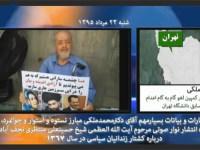 فیلم – سخنان مهم دکتر محمد ملکی در مورد نوار سخنان منتظری در مورد قتل عام 67