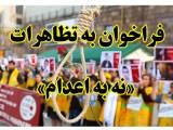 فیلم – فراخوان به تظاهرات «نه به اعدام» در شهر استکهلم – شنبه 27 آگوست 2016