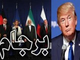 «گل یا پوچ» ایران در ماجرای برجام