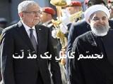جمشید پیمان: پس گردنی خوری های شیخ حسن در اتریش!