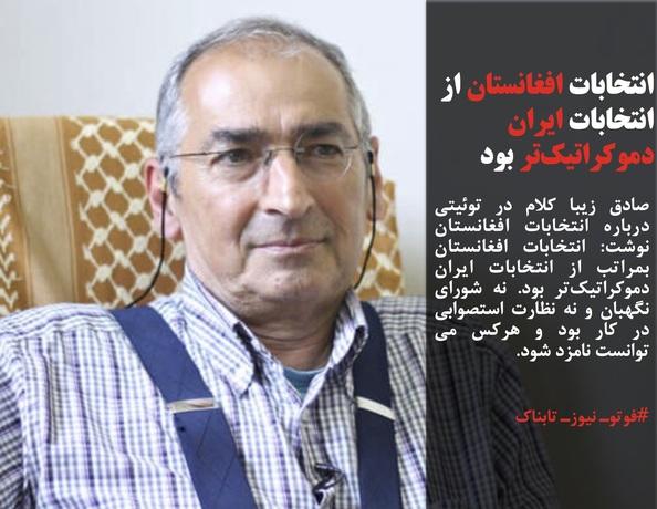 تابناک : انتخابات افغانستان از ایران دمکراتیک تر بود
