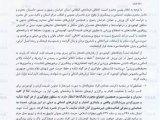 اجازه همسر برای کوهنوردی زنان متاهل الزامی شد!+اسناد