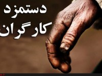 شرکت رامپکوایلام: شب عید نه عیدی گرفتهایم نه حقوق ماههای قبل!