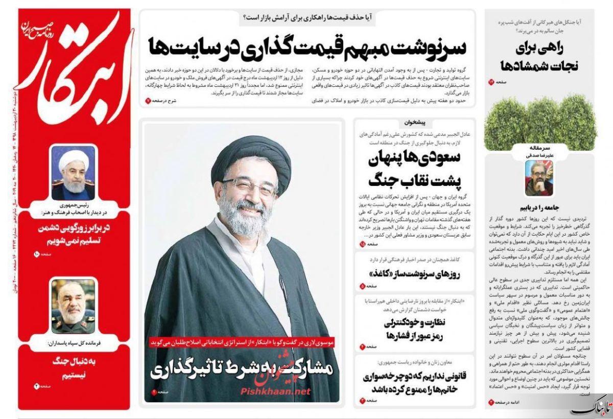 جامعه ایران به سمت رادیکالیزم افسار گسیخته میرود؟