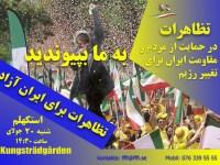 فراخوان: تظاهرات دراستکهلم درحمایت از  مردم و مقاومت ایران برای تغییر رژیم