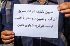 ادامه اعتراض کارگران آذرآب به وضعیت این شرکت
