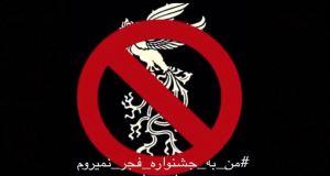 درود بر همبستگی ۱۳۹سینماگر: ما به جشنواره فجر نمیرویم