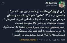 روحانی یک سخنگوی ورشکسته با 7.5 درصد محبوبیت