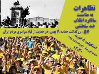 فراخوان به تظاهرات: انقلاب دزدیده شده را پس میگیریم