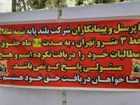 اعتصاب تنها زبانی که رژیم میفهمد، کارکنان مترو حقمان را گرفتیم