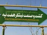 درخواست رژیم از کارگران هفت تپه، اعتصاب را بشکنید، بقیه کار با ما