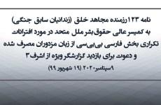 نامه ۱۲۳ رزمنده مجاهد خلق به کمیسر عالی حقوق بشر در مورد افترائات تکراری بخش فارسی بیبیس