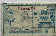 60 میلیون ایرانی در صف دریافت کوپن