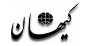 کیهان: پاسخ باید اقدامی علیه تأسیسات «دیمونا»ی اسرائیل باشد
