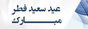 عید سعید فطر، عید بازگشت به فطرت پاک انسانی مبارک باد