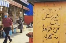 گزارش مردمی از قیام ایذه و کل خوزستان