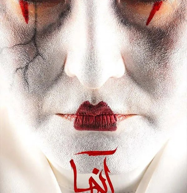 free watch & download iranian serial anha