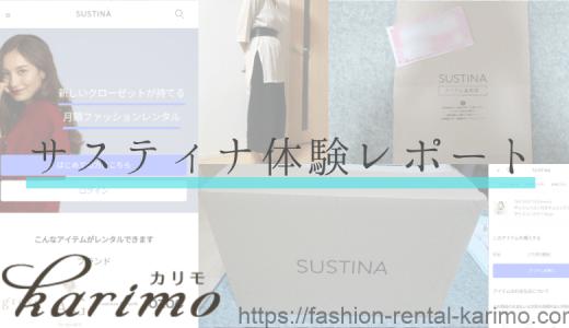 なぜか口コミが少ないファッションレンタル「サスティナ」を専業主婦の私が実体験レビュー