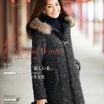 『RULe(ルール)Vol.32 Winter 2013』発行