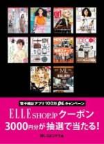 「エル・ショップ」クーポン3,000円分を抽選で100名にプレゼント