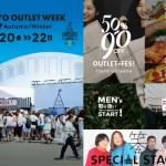 いよいよ開催!!国内最大規模ファッションアウトレットイベント「TOKYO OUTLET WEEK 2017 Autumn/Winter」過去最多!!60ブランド以上参加決定&企画内容発表