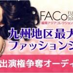 九州最大級ファッションショー「福岡アジアコレクション」×「SHOWROOM」 ランウェイ出演権オーディション