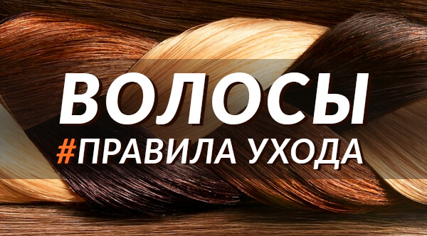 10 правил ухода за волосами — различные рекомендации