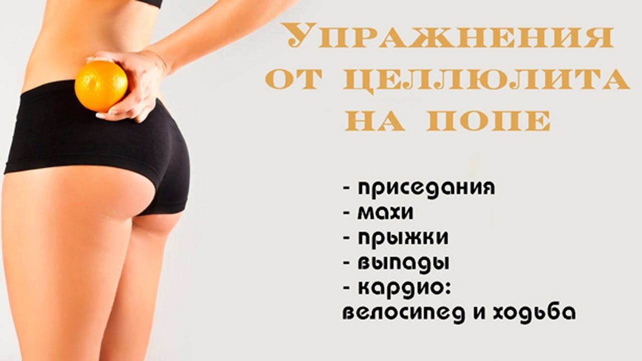 Упражнения от целлюлита, которые борются с апельсиновой коркой