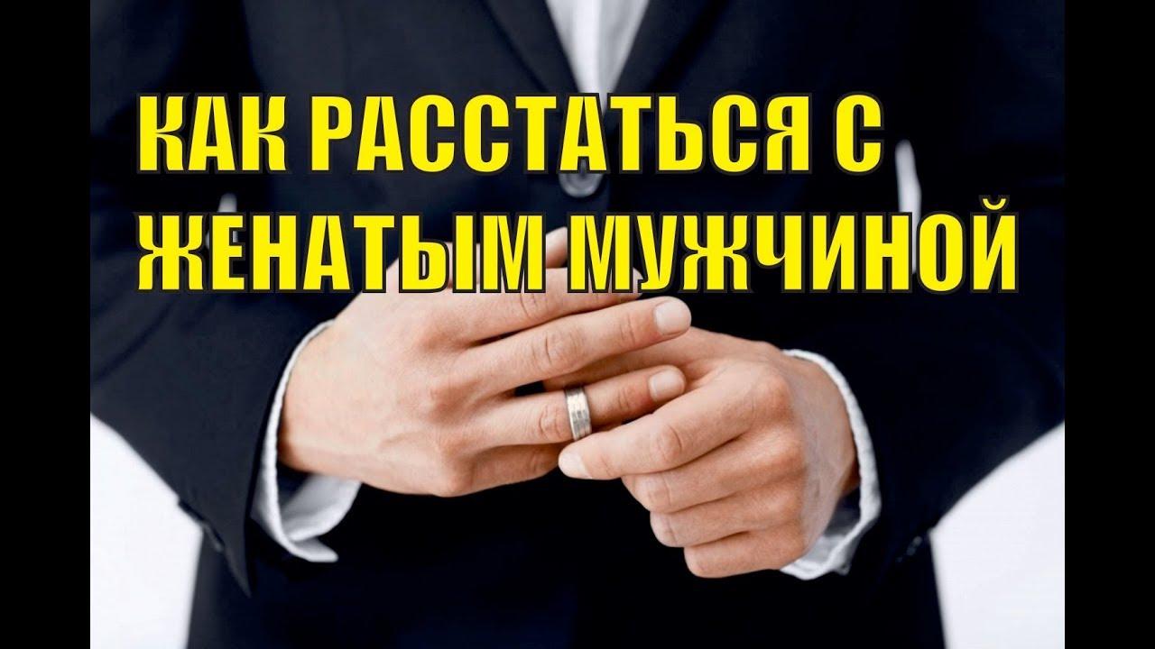 Расставание с женатым мужчиной: как сделать это безболезненно?