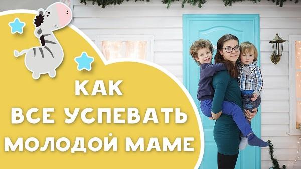 Как все успеть с малышом и остаться счастливой мамой?