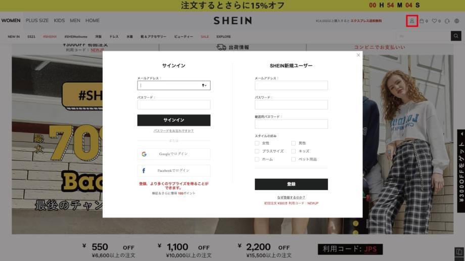 shein-sign-up