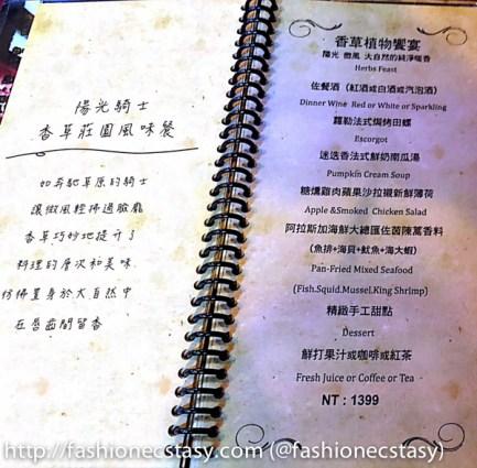 台中法義風味人文古堡餐廳菜單