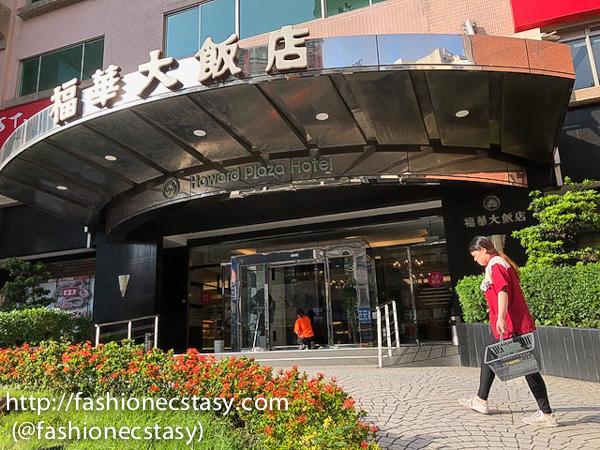 新竹福華飯店之旅 Howard Plaza Hotel Hsinchu
