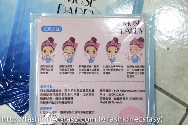 沐絲老爹使用方式 (Muse Daddy Deep Cleansing Facial Cloth instructions)