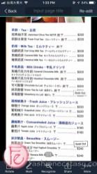 台北神旺商務飯店銀柏廳菜單MENU/ San Want Residences Restaurant/Dining Lounge Menu