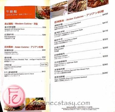 台北神旺商務飯店銀柏廳菜單MENU ( San Want Residences Restaurant menu)
