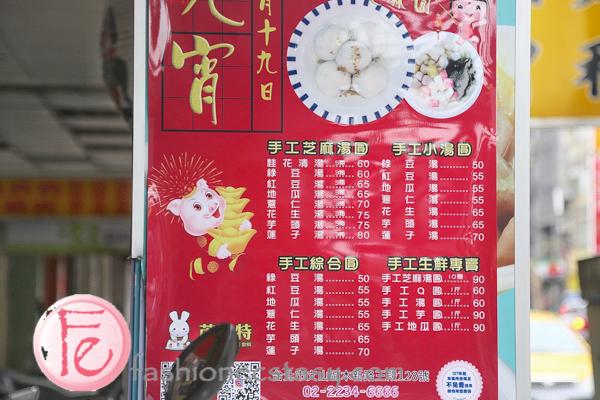 台北木柵芮比特甜品店菜單元宵湯圓 (zrabbit traditional Taiwanese dessert menu & handmade rice-balls