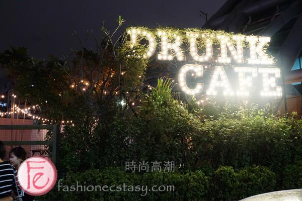 台北東區爛醉咖啡 Drunk Cafe, Daan District, Taipei