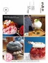 台北金雞母菜單目錄-Jingimoo-Taipei-Dessert-Menu