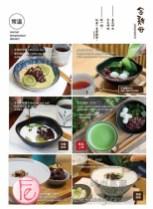 台北金雞母菜單目錄 Jingimoo Taipei Dessert Menu