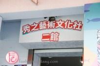 淡水秀之藝術SHOW 233魚藏文化館(2館)+自助畫室