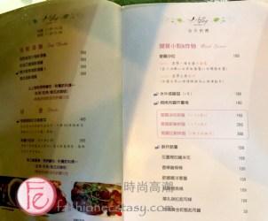 愛麗輕食咖啡小館菜單 / Alley Garden Cafe Menu