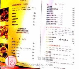 愛麗輕食咖啡小館菜單 (Alley Garden Cafe Menu)