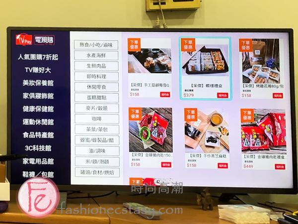 TV Pay電視購物微型電腦智慧型電視盒
