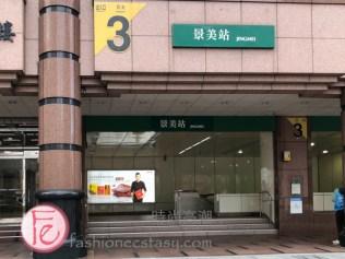 台北景美捷運站美食 Taipei MRT Jingmei Station best restaurant